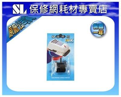 【SL】支票機墨輪/墨球KRONE KR-168,OFFICE TW-868,CORONA CH-280,SL-880