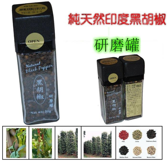 [瑪莎拉] (100%純) 天然黑胡椒 - 研磨罐 (50公克)裝 (批發價販售)