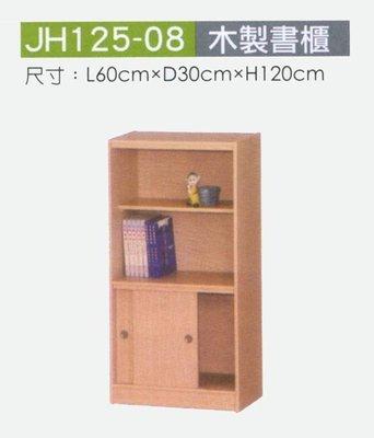 【CE-125-08】木製書櫃