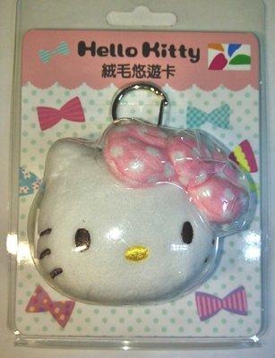 [悠遊卡] 立體 造型悠遊卡 Hello Kitty 絨毛悠遊卡(鑰匙圈) 空卡 皮包配件包包吊飾