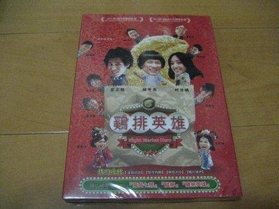 全新電影《雞排英雄》DVD 藍正龍 柯佳嬿 豬哥亮