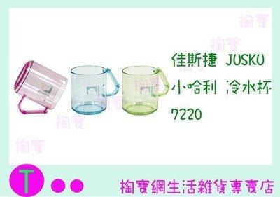 佳斯捷JUSKU 小哈利 冷水杯 7220 兒童杯/ 塑膠杯/ 杯子 (箱入可議價) 新北市