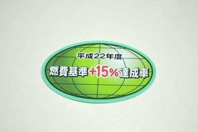 【翔浜車業】日本純㊣SUZUKI 平成22年 燃費基準+15%達成車貼紙