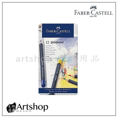 【Artshop美術用品】GOLDFABER 12色油彩色鉛