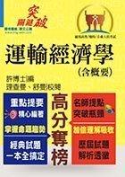 【鼎文公職國考購書館㊣】鐵路特考-運輸經濟學(含概要)-T5A24