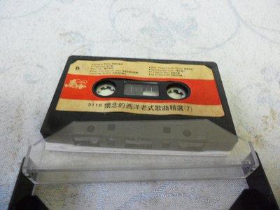紫色小館33------懷念的西洋老式歌曲精選 7