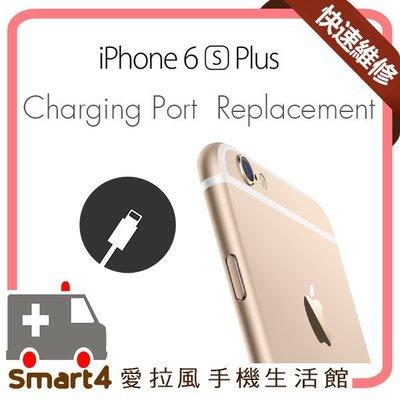 【愛拉風】台中iPhone維修 iPhone 6s PLUS 麥克風故障 無法傳輸 充電孔故障 ptt推薦店家 更換尾插