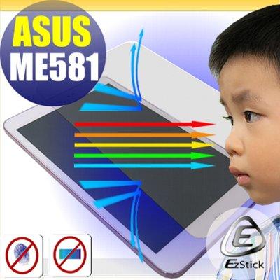 【EZstick抗藍光】ASUS MeMO Pad 8 ME581CL 平板專用 防藍光護眼鏡面螢幕貼 靜電吸附 抗藍光