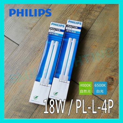 ☺現貨《飛利浦 PHILIPS》PL-L 4P 18W 840/865 4P PL燈管 附發票-SMILE☺