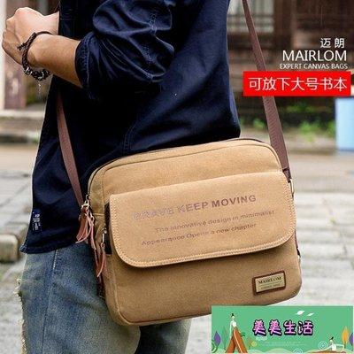 大容量男包斜背包男士包包商務休閒帆布包韓版小背包側背包【美美生活】
