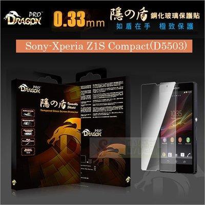 日光通訊@Dragon Pro隱之盾 Sony Z1C Z1 Compact D5503 防爆鋼化玻璃保護貼/螢幕保護膜