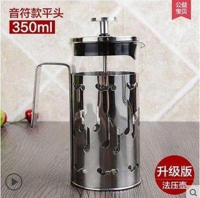 法壓壺 不銹鋼咖啡壺 家用法式茶壺沖茶器泡茶器耐高溫玻璃過濾杯【音符款 平头350ml】