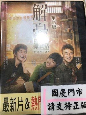 米雪@116633 DVD 成龍【解憂雜貨店】全賣場台灣地區正版片
