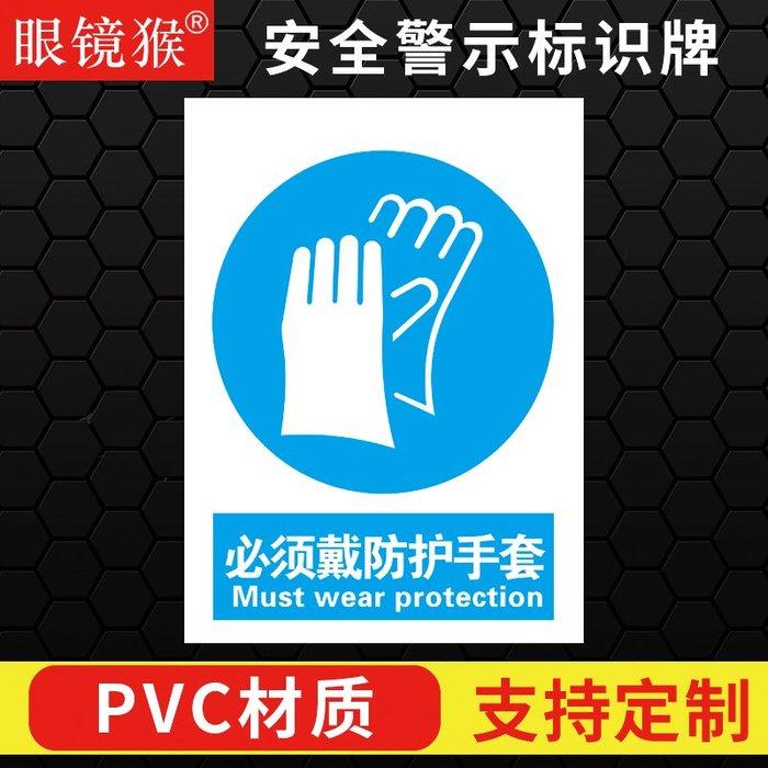 聚吉小屋 #必須戴防護手套 指令安全提示牌標志牌驗廠警示牌標牌標識貼定做