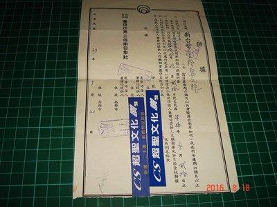 早期收藏《高雄市第三信用合作社 借摢》民國69年 (已作癈) 【CS 超聖文化讚】