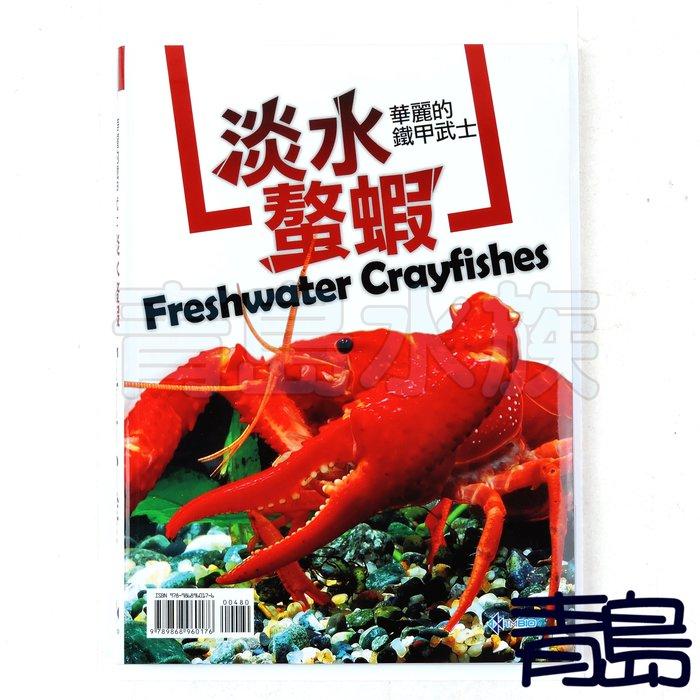 AB。。。青島水族。。。A1009038工具書----華麗的鐵甲武士-淡水螯蝦 書籍 魚雜誌 美鰲 幽靈 侏儒 色彩惡魔