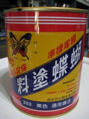 【振通油漆公司】蝴蝶牌通用噴漆 公會指定黑色 1加崙裝(3.78公升) 網路特惠價