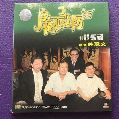 亞洲電視綜藝節目VCD 今夜不設防 許冠文 黃霑 倪匡 蔡瀾 齊件