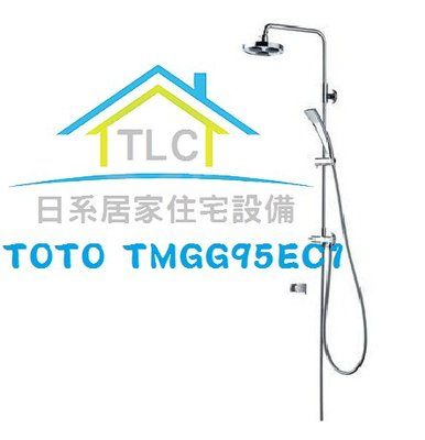 【TLC 日系住宅設備】TOTO TMGG95EC1 浴室用 沐浴花灑組 蓮蓬頭 沐浴柱 省水 不含水龍頭