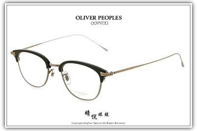 【睛悦眼鏡】藝術與工藝的結合 OLIVER PEOPLES 眼鏡 79798