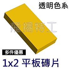 【飛揚特工】小顆粒 積木散件 SBP217 1x2 平板 磚片 透明 基本磚 配件 零件(非LEGO,可與樂高相容)