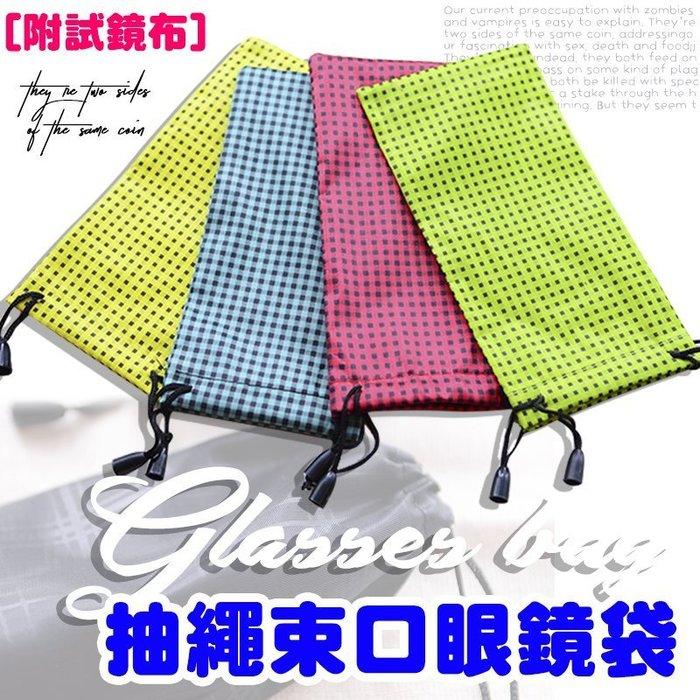 【贈拭鏡布】眼鏡袋 墨鏡袋 太陽眼鏡袋 束口抽繩設計 方便攜帶 ☆匠子工坊☆【UZ0074】