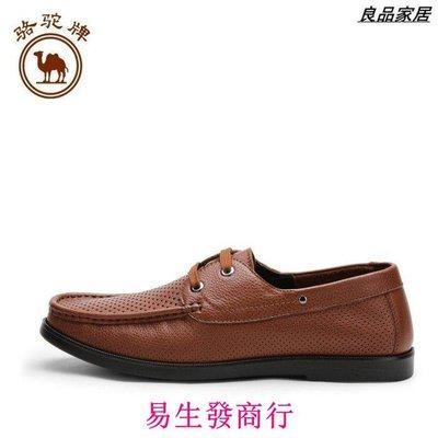 【易生發商行】駱駝牌 男鞋 春夏  真皮日常休閑鞋舒適輕盈W522263020F6012