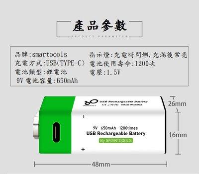 小潮批發【069-】Smartoools牌 TYPE USB充電電池 9V充電電池 650mAh 方型 充電電池 鋰電池