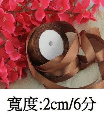 鴨鴨小舖【G58】2公分巧克力色緞帶 25碼/捲 6分 2cm 咖啡色 蛋糕盒 包裝盒 花束 婚禮小物 金莎花棒 簽名筆