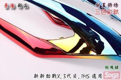 ☆車殼王☆新新勁戰X-三代-飛鏢-側蓋飾條-彩鈦-三色-景陽部品