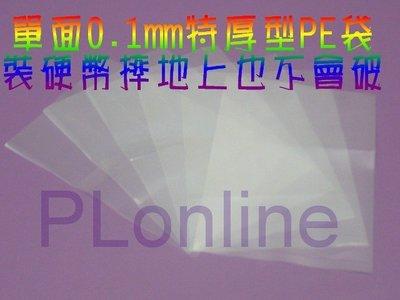 【保隆PLonline】寬45cm*長60cm*厚0.1mm PE 塑膠袋/原料袋/硬幣袋/冷凍袋/包裝袋/零件袋