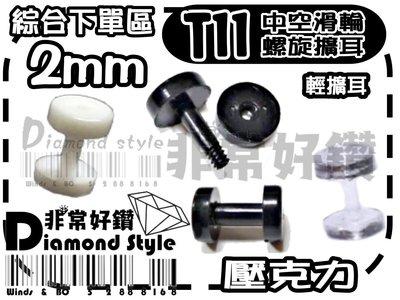 非常好鑽 T11-2mm-中空滑輪螺旋壓克力超輕擴耳-抗過敏-Piercing穿刺