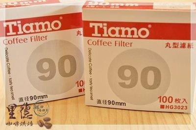 【里德咖啡烘焙王】HG3023 Tiamo 90號 丸型 濾紙100入