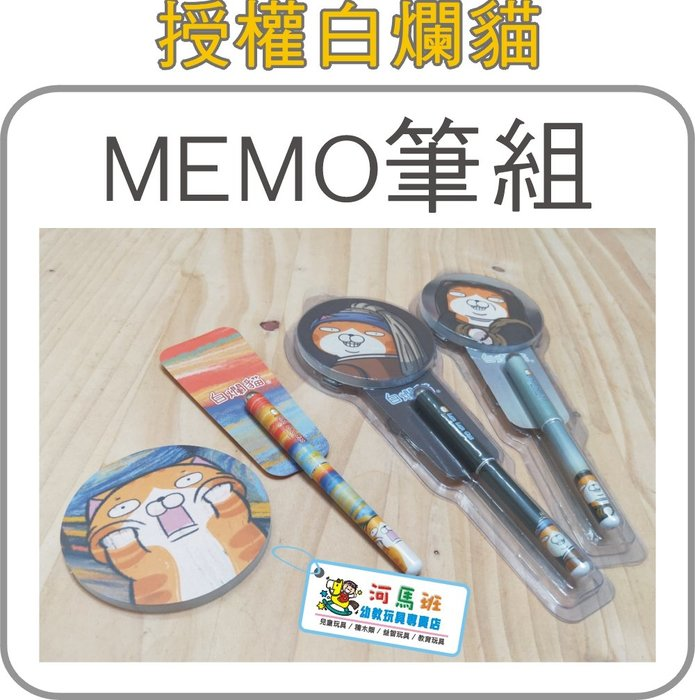 河馬班-.授權白爛貓Lan Lan Cat--MEMO筆組