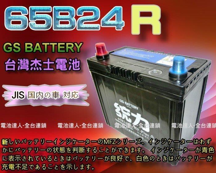 【鋐瑞電池】GS電瓶 加強型 65B24R 統力 汽車電池 福特 裕隆 鈴木 SX4 SWIFT JIMNY 威力 凌力