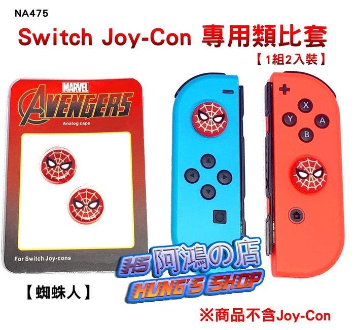 阿鴻の店-【全新現貨】蜘蛛人 任天堂 Switch Joy-Con 專用 蘑菇頭 矽膠 類比套 搖桿套[NA475]
