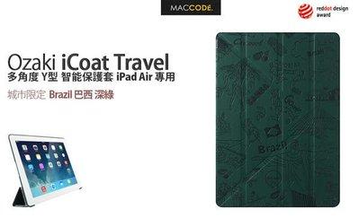 Ozaki iCoat Travel 多角度 保護套 城市 巴西深綠 iPad 6 / 5 / Air 專用 現貨含稅