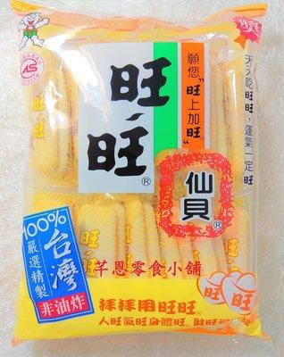 【芊恩零食小舖】旺旺 仙貝 家庭號 1箱10包入 量販價 490元 (全素) 拜拜用旺旺 給您旺旺旺~米果 米菓