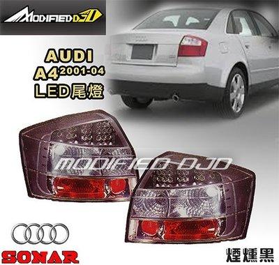 DJD Y0557 AUDI A4 01-04年 煙燻黑 LED尾燈