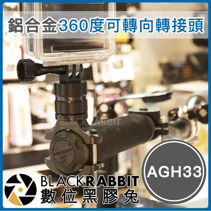 數位黑膠兔【 AGH33  鋁合金 360度 可轉向轉接頭 圓管 】 Osmo Action GoPro 腳架車 單車架