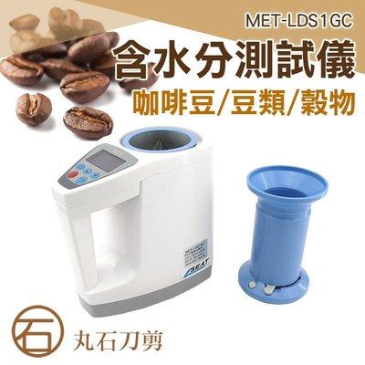 《丸石鐵鋪》咖啡豆含水分測試儀 豆類穀...