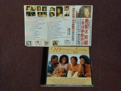 【李歐的音樂】ARISTA唱片Whitney Houston  Waiting To Exhale 等待夢醒時分電影原聲帶下標就賣
