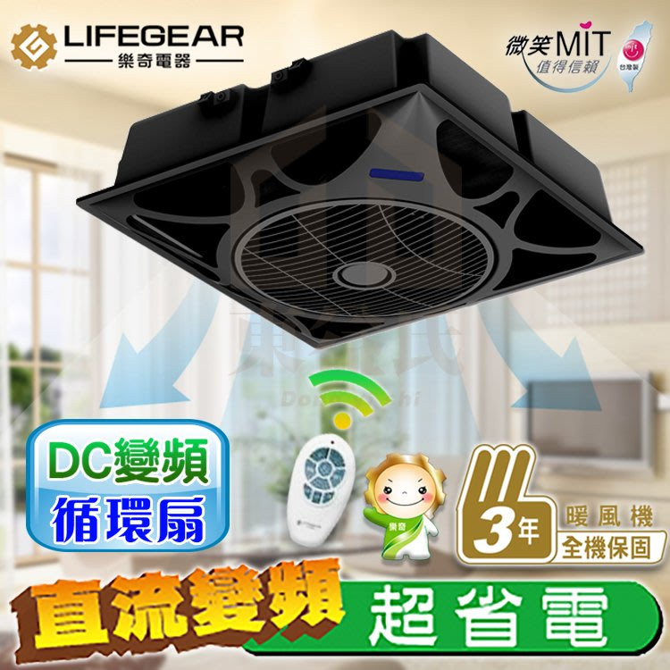 含稅 樂奇 Lifegear DC變頻循環扇 ECV-14DF 吸頂式循環扇 (外接空調接口) DC直流馬達 【東益氏】