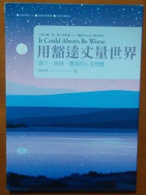 【探索書店242】勵志 用豁達丈量世界...