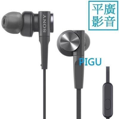 平廣 SONY MDR-XB55AP 黑色 耳機 送盒台灣公司貨保一年 耳道單鍵麥克風低音XB系 ( XB50AP 新