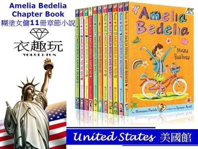 【預購】Amelia Bedelia Chapter Book 糊塗女傭11冊 兒童課外章節小說
