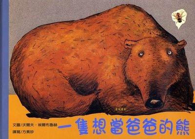 【文萱書城】三之三--一隻想當爸爸的熊(全新絕版書)