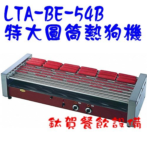 【鈦賀餐飲設備】玉米熊  LTA-BE-54B 特大圓筒熱狗機 220V