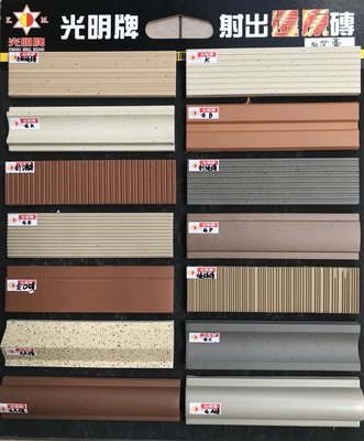 *磁磚小舖* 5.2×24 、6×22.7  二丁掛  異型磚、刮溝磚、施釉磚 。數量、價格需要詢問哦!!