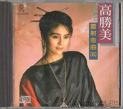 高勝美 雷射金曲(五) 響和日本三菱版 首發內圈雷射米字 上格唱片